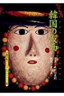 韓国の仮面 京都書院アーツコレクション