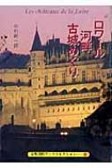 ロワール河畔古城めぐり 京都書院アーツコレクション