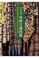 ジャワ更紗文様図鑑 京都書院アーツコレクション