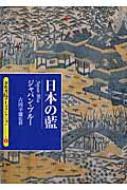 日本の藍 ジャパン・ブルー 京都書院アーツコレクション