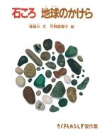 石ころ地球のかけら たくさんのふしぎ傑作集
