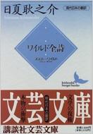 ワイルド全詩 現代日本の翻訳
