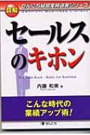 HMV&BOOKS online内藤和美/詳解セールスのキホン こんな時代の業績アップ術!