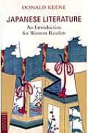 日本文学の手引 JAPANES LITERATURE