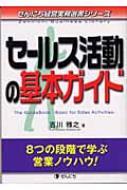 セールス活動の基本ガイド ぜんにち経営実務選書シリーズ