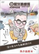 日曜洋画劇場45周年記念 淀川長治の名画解説DX 1 熱き血潮篇 (アクション/スポーツ)