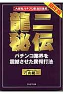 龍二秘伝パチンコ業界を震撼させた驚愕打法 大爆発パチプロ教本総集編