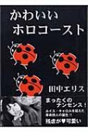 HMV&BOOKS online田中エリス/かわいいホロコースト