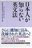 日本人が知らない英文法