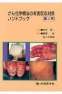 がん化学療法の有害反応対策ハンドブック