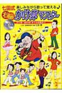 """七田式楽しみながら歌って覚える右脳かけ算マスター かけ算""""30の段""""までの攻略本!!"""