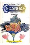 ゴーギャンのノア・ノア 京都書院アーツコレクション