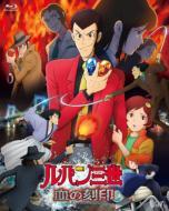 ルパン三世 血の刻印〜永遠のmermaid〜Blu-ray豪華版