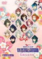 ライブビデオ ネオロマンス・フェスタ 遙か祭2011 〜桜花恋模様〜