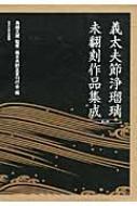 義太夫節浄瑠璃未翻刻作品集成 13・22