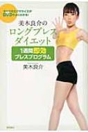 美木良介のロングブレスダイエット 1週間即効ブレスプログラム