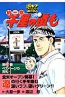 千里の道も 第三章 33 ゴルフダイジェストコミックス