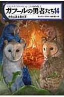 ガフールの勇者たち 14 神木に迫る悪の炎