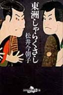 東洲しゃらくさし 幻冬舎時代小説文庫