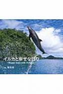 イルカと幸せな日々
