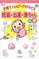 子育てハッピーアドバイス 妊娠・出産・赤ちゃんの巻