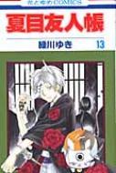 夏目友人帳 13 花とゆめコミックス
