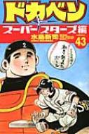 ドカベン スーパースターズ編 43 少年チャンピオン・コミックス