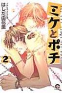 ミケとポチ2 Gush Comics