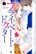 プライベート・ドクター Miu恋愛max Comics