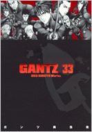 GANTZ 33 ヤングジャンプコミックス
