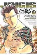 仁義s 17 ヤングチャンピオン・コミックス
