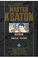 MASTERキートン 7 完全版 ビッグコミックススペシャル