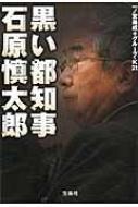 黒い都知事石原慎太郎 宝島SUGOI文庫