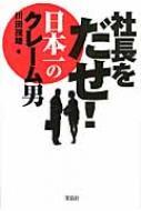 社長をだせ!日本一のクレーム男 宝島SUGOI文庫