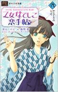 乙女なでしこ恋手帖 弐 アニメDVD付き特装版 小学館プラス・アンコミックス
