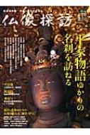 仏像探訪3 平家物語ゆかりの名刹を訪ねる