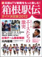 読売新聞社編/箱根駅伝ガイド決定版 2012 読売スペシャル