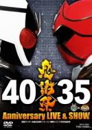 仮面ライダー生誕40周年 ×スーパー戦隊シリーズ35作品記念 40×35 感謝祭 Anniversary LIVE & SHOW