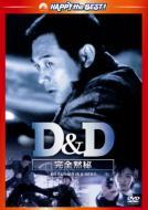 D&D 完全黙秘