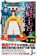 朝鮮王宮 王妃たちの運命 知れば知るほど面白い じっぴコンパクト新書