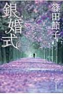 篠田節子/銀婚式