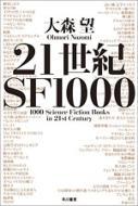 21世紀SF1000 ハヤカワ文庫JA