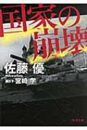 国家の崩壊 角川文庫
