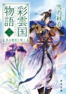 彩雲国物語 三、花は紫宮に咲く 角川文庫