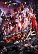 ���C�v�]���r LUST OF THE DEAD