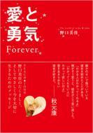 愛と勇気Forever
