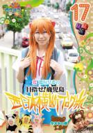 Loca Mitsu Mezase!Kagoshima Sakura.Inagaki Saki No Nishi Nihon Oudan Blog Tabi 17 Tanuki No Maki