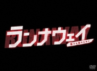 ランナウェイ〜愛する君のために DVD-BOX