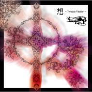 想〜Twinkle Vitality〜feat.砂月