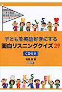 子どもを英語好きにする面白リスニングクイズ29 CD付き 小学校英語楽々教材シリーズ